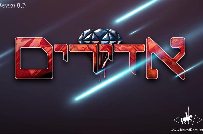 Adirim – The Mighty